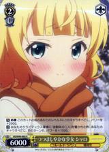 Syaro, Humble Girl GU/W44-003 R