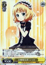 Syaro, Ladylike Aura GU/W44-004 R