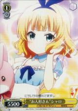 Doll Syaro GU/W44-012 C