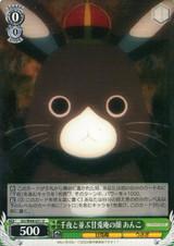 Anko, Face of Ama Usa An Next to Chiya GU/W44-021 U