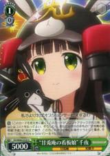 Mascot Girl of Ama Usa An Chiya GU/W44-022d U