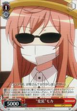 Disguise Mocha GU/W44-041 U