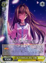 Asaki Yumemishi Kimi to Otome DC3/WE30-06 R