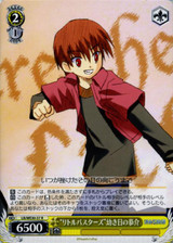 Little Busters Young Kyousuke LB/WE30-37 R