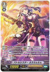 Battle Sister, Florentine PR/0730 PR