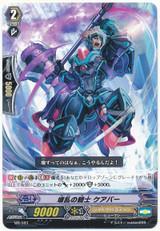 Knight of Corruption, Keabar MB/083 PR