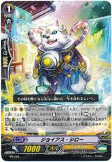 Joyous Jiro MB/084 PR