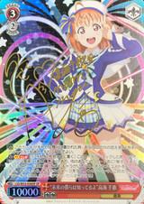 Mirai no Bokura wa Shitteru yo Chika Takami LSS/W53-036SP SP