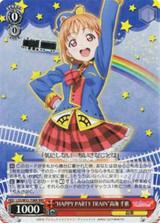 HAPPY PARTY TRAIN Chika Takami LSS/W53-T08R RRR