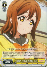 Hanamaru Kunikida, Confirming Her Feelings LSS/W53-012 U