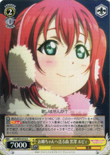 Ruby Kurosawa, Song for Big Sister LSS/W53-016 U