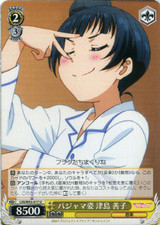 Yoshiko Tsushima, Pajama Look LSS/W53-017 U
