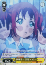 Ruby Kurosawa, Very Interested LSS/W53-020 C