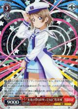 Mirai no Bokura wa Shitteru yo You Watanabe LSS/W53-035 RR