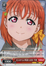 Chika Takami, Trails from Zero LSS/W53-047 U