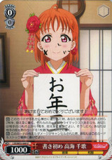 Chika Takami, First Writing of the Year LSS/W53-049 U