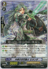 Banding Jewel Knight, Miranda SP BT14/S10