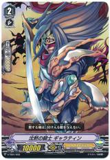 Knight of Silence, Gallatin V-TD01/003 TD