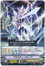 Blaster Blade V-TD01/005 TD