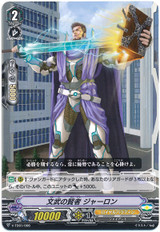 Sage of the Arts, Jauron V-TD01/006 TD