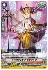 Dragon Monk, Genjo V-TD02/015 TD
