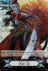 Imaginary Gift/Force Dragonic Overlord Signed V-TD02/0007