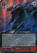 King of Destruction Godzilla GZL/S54-T04S SR