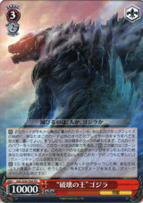 King of Destruction Godzilla GZL/S54-T04 TD