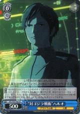 Anti-Godzilla Tactics Haruo GZL/S54-T06 TD