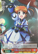 Nanoha, Going Out on a Moonlit Night NR/W58-030S SR