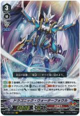 Dragonic Waterfall V-BT01/003 VR
