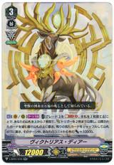 Victorious Deer V-BT01/016 RR