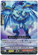 Dragonic Gaias V-BT01/020 RR