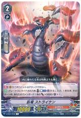 Prowling Dragon, Striken V-BT01/034 R