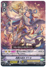 Decisive Judgment Maiden, Chitose V-BT01/050 C