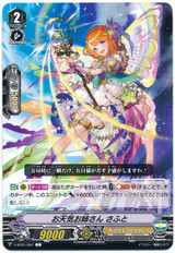 Weather Girl, Juice V-BT01/051 C