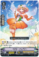 Petal Fairy V-BT01/054 C