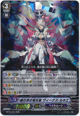 Silver Thorn Dragon Empress, Venus Luquier RRR BT15/007