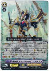 Liberator, Holy Shine Dragon RR BT15/012