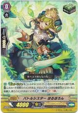 Battle Sister, Polvoron PR/0737 PR