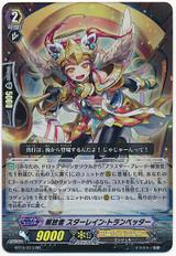 Liberator, Star Rain Trumpeter RR BT15/013