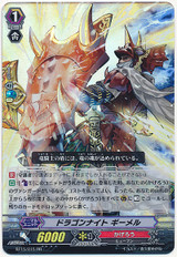 Dragon Knight, Gimel RR BT15/015