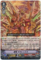 Ravenous Dragon, Gigarex V-EB01/001 VR
