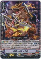 Ravenous Dragon, Megarex V-EB01/005 RRR