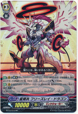 Star-vader, Freeze Ray Dragon RR BT15/016