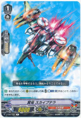Winged Dragon, Skyptero V-EB01/021 R
