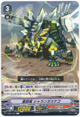 Heavy Cannon Dragon, Sharangastego V-EB01/034 C