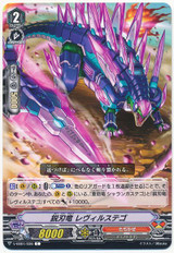 Sharp Blade Dragon, Revilstego V-EB01/036 C