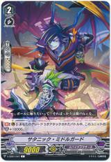 Diabolic Middle Guard V-EB01/047 C
