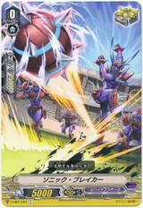 Sonic Breaker V-EB01/053 C